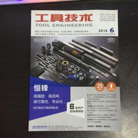 工具技术/2016年第6期.第50卷.总第514期
