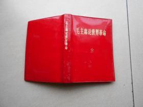 毛主席论世界革命  32开--红塑皮精装
