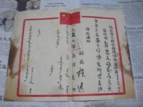 內蒙古包頭市工程管理局 1960年任命通知書(2019.6.10日上