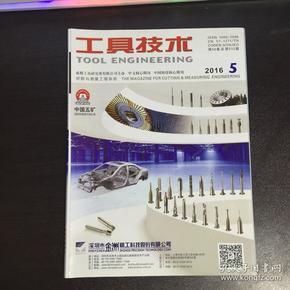 工具技术/2016年第5期.第50卷.总第513期