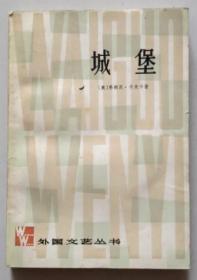 保证正版 外国文艺丛书 城堡