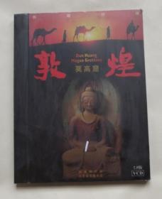丝路明珠敦煌莫高窟 【 VCD  2.0版1张光盘】(未开封)