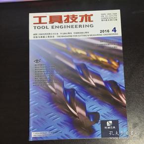 工具技术/2016年第4期.第50卷.总第512期