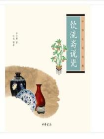 饮流斋说瓷(中华生活经典)
