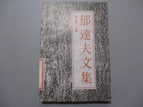 郁达夫文集(第六卷:文论)