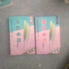 台湾女作家描绘的人生,罗兰小语第二部(上下集)