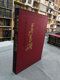 中国近现代名家画集 吴昌硕 (精装带函套)