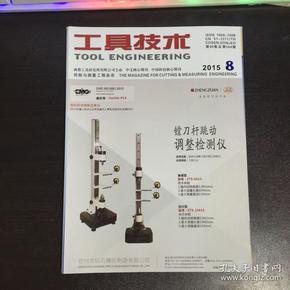 工具技术/2015年第8期.第49卷.总第504期