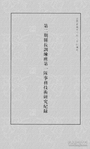 第二期县长训练班第一队事务技术研究纪录【复印件】