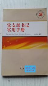 党支部书记实用手册 龙斯钊 编著 红旗出版社 9787505113848