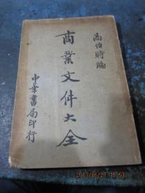 民国旧书85-39   《商业文件大全》一册全