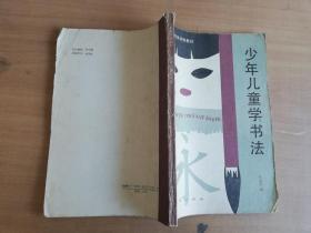 少年儿童学书法【实物拍图 品相自鉴】