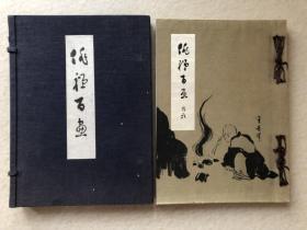 隽永画集====《俳禅百画》====1929年出版,函套,线装,彩色木版画一幅,余为黑白,整本书都是图版,画面耐人寻味,有禅意有闲意,入眼入心,安静美好,品亦好
