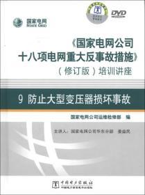 《國家電網公司十八項電網重大反事故措施》培訓講座9:防止大型變壓器損壞事故(修訂版)(DVD光盤3張)