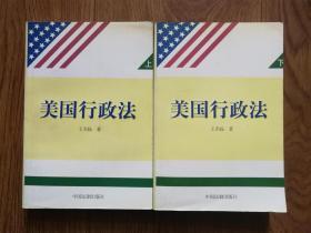 美国行政法(上下册)