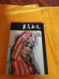 黄胄画选(人民美术出版社81年一版一印,32开)