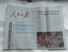 人民日报-2014年10月8日 24版
