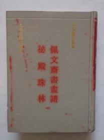《佩文斋书画谱.秘殿珠林--5册全》(四库艺术丛书)