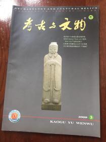 考古与文物2009年第3期