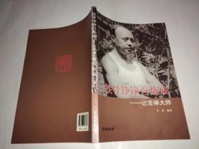 铁骨铮铮百炼成——记苦禅大师(李燕签赠本)