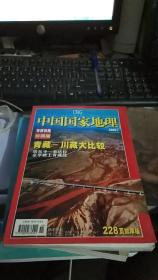 中国国家地理2006年7
