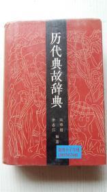 历代典故辞典  陆尊梧 李志江 编著 作家出版社