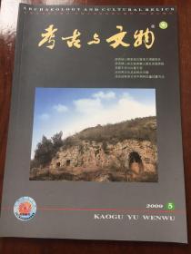 考古与文物2009年第5期