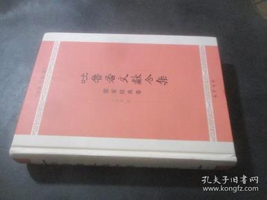 吐鲁番文献合集:儒家经典卷 签赠本