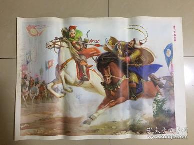 81年年画,岳飞大战金兵,山东人民出版社出版