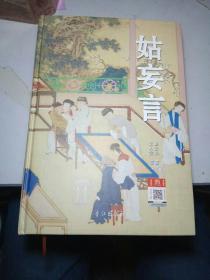 姑妄言(16开精装 巨册) (清)三韩曹去晶 著 正版