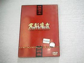 电影传奇 铁道卫士——抓特务 (DVD光盘)未拆封