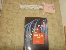 浪潮之巅(2011年一版一印)保正版纸质书,内无字迹