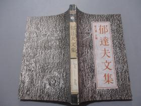郁达夫文集(第八卷:政论·杂文)