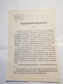 陕西省司马迁研究年会论文(司马迁经济思想与当代市场经济)