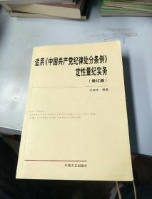 适用《中国共产党纪律处分条例》定性量纪实务(修订版)