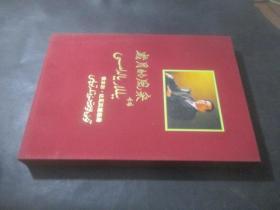 岁月的风采——铁木尔·达瓦买提画册【盒装】 签赠本