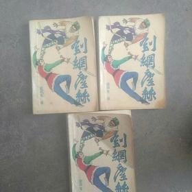 梁羽生,武侠小说,剑网尘丝(上中下)三本合售