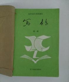 初级语文实验课本 写作 第一二三四册