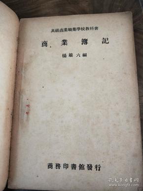 高级商业职业学校教科书一商业簿记(杨端六编)