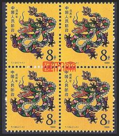 T124戊辰年黄龙邮票 首轮生肖邮票 龙年邮票 ,原胶全新上品四方连,齿孔无折