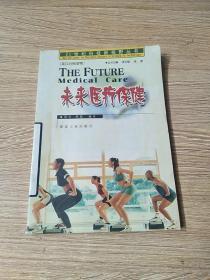 21世纪科技新视野丛书:未来医疗保健(英汉对照)