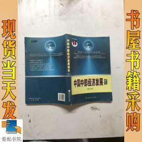 中国中部经济发展报告(2013)