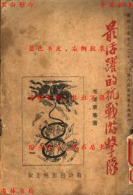 最活跃的抗敌游击队-毛泽东等著-战时小丛刊-民国战时出版社刊本(复印本)