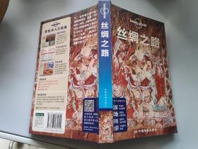 孤独星球Lonely Planet旅行指南系列:丝绸之路