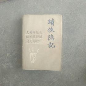 续侠隐记,(大仲马原著,伍光建泽述,马丹校注)