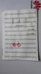 萨克斯独奏茉莉花_音乐手稿 :茉莉花 萨克斯管独奏曲 著名萨克斯演奏家 尹志发改编