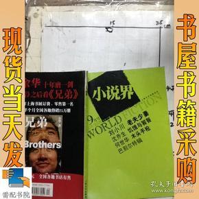 小说界     2005    5