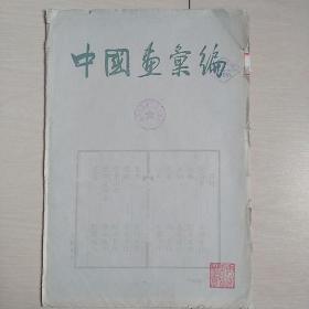 中国画汇编第一辑(十张全)[1957年荣宝斋初版]