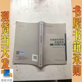 中国城市规划发展报告2014-2015