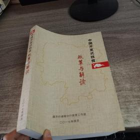 中国开放式扶贫政策与解读